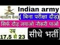 Indian Army Recruitment#इंडियन आर्मी में सीधी भर्ती, आर्मी रैली शुरू,डायरेक्ट दौड़ में होगी भर्ती