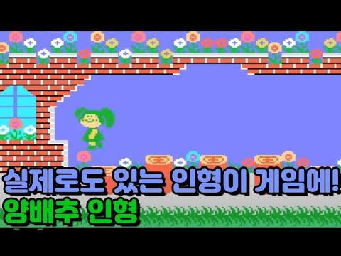 [미스터호두]150223 Cabbage Patch Kids(양배추인형) LongPlay(켠왕)