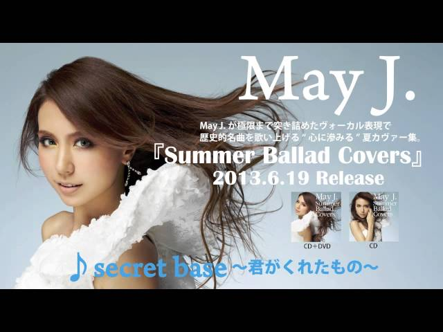 May J. / 「secret base 〜君がくれたもの〜」(カヴァーAL「Summer Ballad Covers」より)