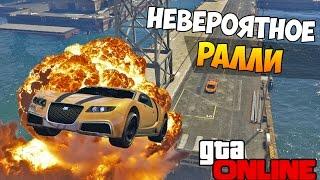 GTA 5 Online (PC) - Невероятное ралли! #78