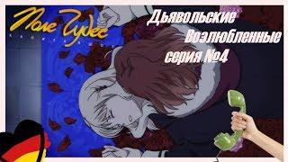"""Реакция девушек на аниме """"Дьявольские Возлюбленные эпизод №4""""."""