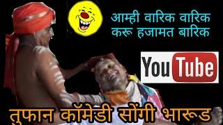 तुफान कॉमेडी सोंगी भारूड,मारोती भवाळ, comedy bharud,songi bharud, maroti bhaval, gavlan,folk song,