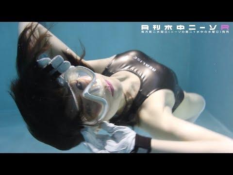 水中ニーソドライバー・ウォーミングアップ/月刊水中ニーソR
