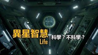 【電影冷知識】《異星智慧》科學還是不科學?   XXY