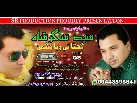 Jenh jo pardes main yar - Syed Sagar Shah new song album 08 sr production 2017