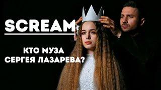 Eurovision 2019 / Евровидение 2019 - муза Сергея Лазарева / как я снималась в клипе ScreAm