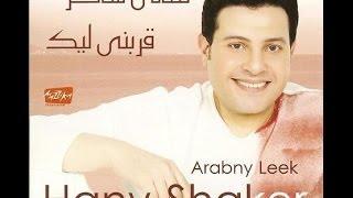هاني شاكر انا عاشق | Hany Shaker Ana ashek