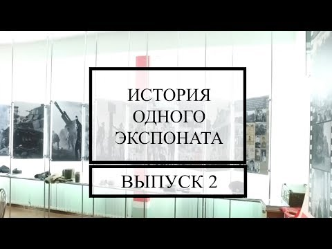 Солдатский смертный медальон.  (История одного экспоната)  Выпуск №2