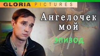 """""""Ангелочек мой"""" невошедший эпизод, фильм """"Любовь из прошлого"""" 2011 Елена Ковальчук."""
