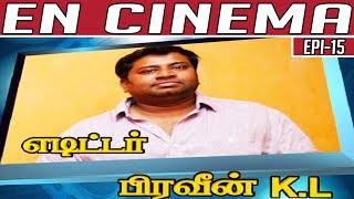 I did not want a cinema and got national award – Editor KL Praveen