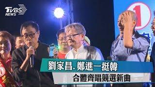 劉家昌、鄭進一挺韓 合體齊唱競選新曲