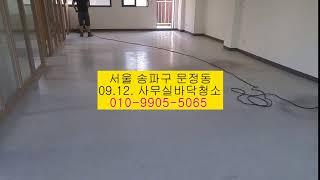 사무실청소 09.12.서울 송파구 문정동 사무실바닥왁스…