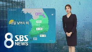 목요일 전국 대부분 비…기온은 더 올라 포근 / SBS
