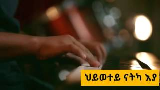 Video ህይወተይ ናትካ እያ (My Life is Yours) download MP3, 3GP, MP4, WEBM, AVI, FLV September 2018