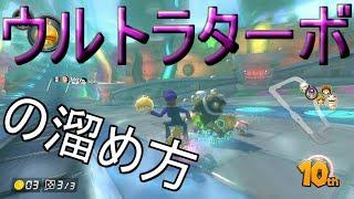 【実況】ウルトラターボの溜め方#160【マリオカート8DX】