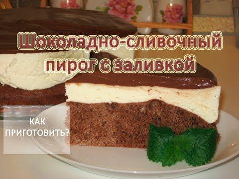 шоколадный восторг как приготовить