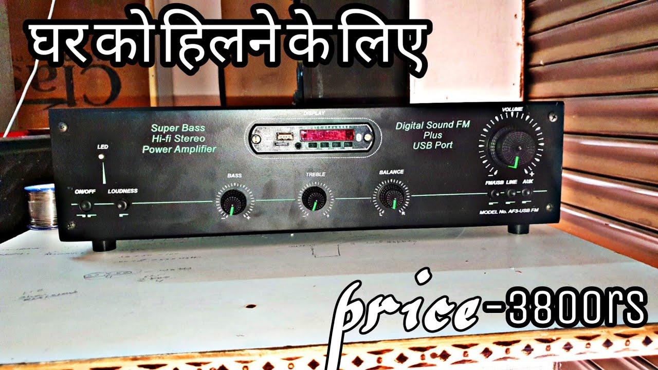 200 watt Stereo Amplifier ● सस्ता एम्पलीफायर ● बढ़िया Sound ● whatsapp : 7988618831