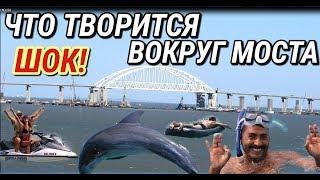 Крымский(июль 2018)мост! Что творится в окрестностях моста! Мусорят у моря! Коммент