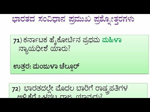 Indian constitution question and answer  in Kannada , for KPSC FDA SDA, PSI,PC, teacher, ssc Kannad