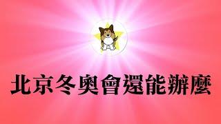 中国推迟大规模打疫苗目标|北京冬奥会遭抵制还能举行吗?胡锡进急了|这是一场世界大战,到底什么时候能结束?