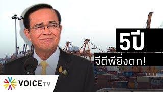Wake Up Thailand - คาดจีดีพีปี 62 โต 2.6% ต่ำสุดรอบ 5 ปี