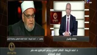 الشيخ «أحمد كريمة» يرد على فتوى «القرضاوي» التى تبيح العمليات الانتحارية بمصر