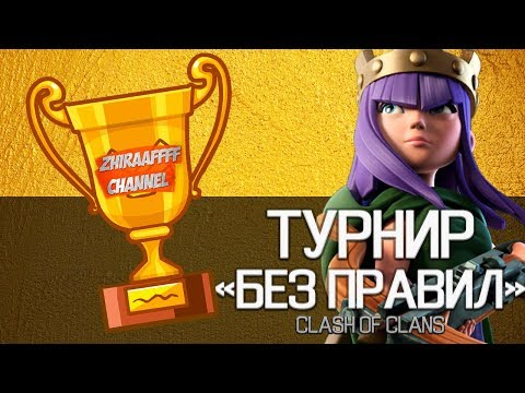 ТУРНИР БЕЗ ПРАВИЛ ДЛЯ 9 ТХ! ФАСТ ТУРИК - Clash of Clans
