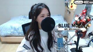 효린, 창모(CHANGMO) - BLUE MOON COVER by 새송|SAESONG