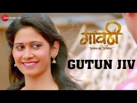 Gutun Jiv - Gavthi | Shrikant Patil & Yogita Chavan | Shreyash & Priya