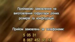 ГОФРОТАРА.(, 2010-08-16T13:32:14.000Z)