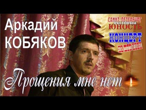 Аркадий кобяков прощения мне нет (концерт в санкт-петербурге.