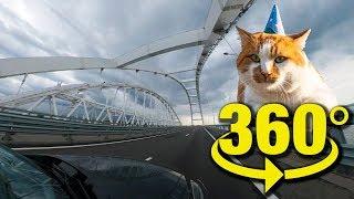 Проезд по Крымскому мосту VR 360°
