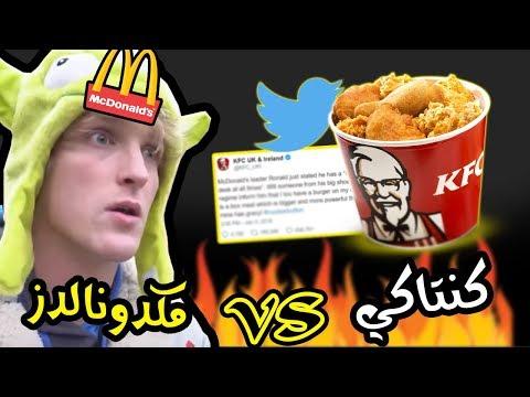 كنتاكي يطقطقون على مكدونالدز بتغريدة رهييبه !! , لوجن بول مره ثانيه (اخبار شاطحة)