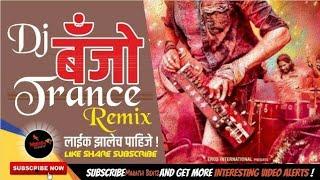 Marathi Banjo Trance DJ Remix || Marathi Beatz