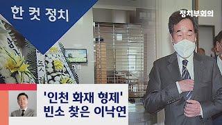 """[복국장의 한 컷 정치] 이낙연, '인천 형제' 동생 조문…""""고개 들 수 없다"""" / JTBC 정치부회의"""