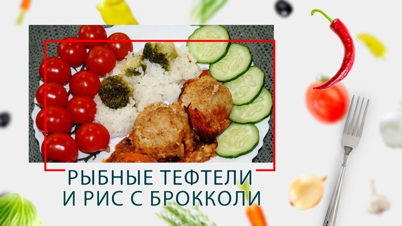 Рыбные тефтели и рис с брокколи (2 в 1) в ARC–QDL-514D