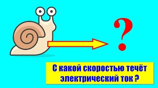 С какой скоростью течёт электрический ток?