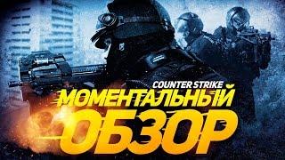Моментальный обзор Counter-Strike