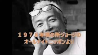 これは、所さんがニッポン放送の深夜番組「オールナイトニッポン」で放...