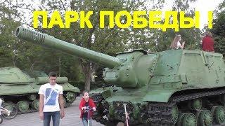 Парк Победы ! Музей под открытым небом !  Краснодар