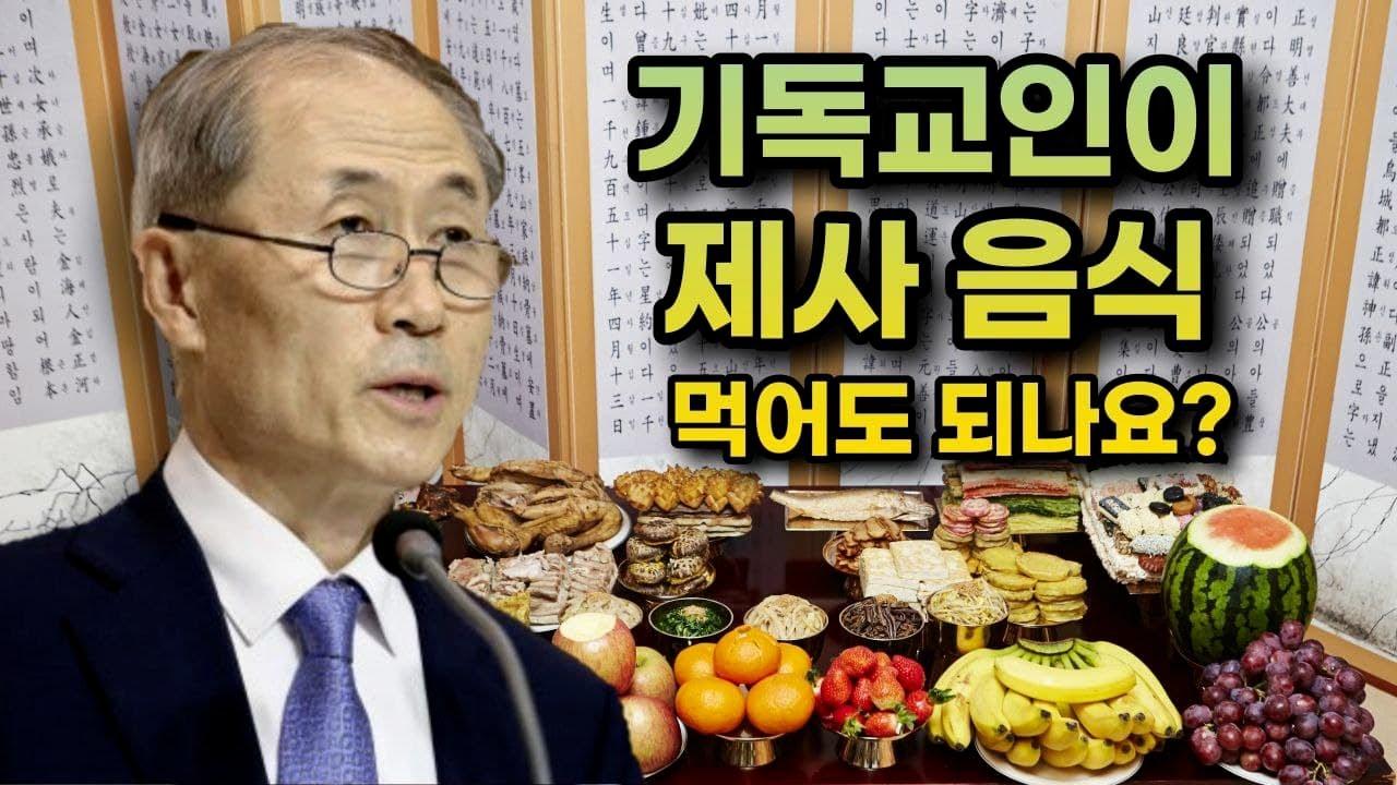 총신대 이상원 전 교수, '기독 공직자와 타종교 예식' 질의응답(2021/10/15 미래목회포럼)