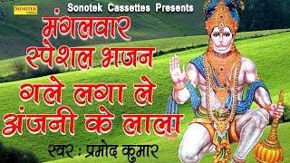 मंगलवार स्पेशल भजन गले लगा ले अंजनी के लाला हनुमानजी Most Popular Hanuman ji Ke Bhajan