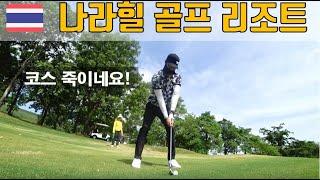 태국 나라힐 골프 리…