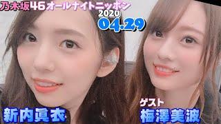 乃木坂46 #乃木坂46ANN #新内眞衣.