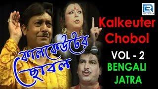 Kalkeuter Chobol Vol 2 | Super Hit Bengali | JATRA