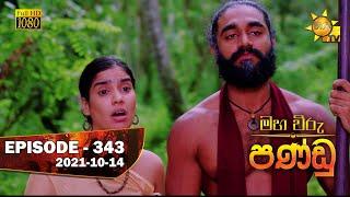 Maha Viru Pandu | Episode 343 | 2021-10-14 Thumbnail