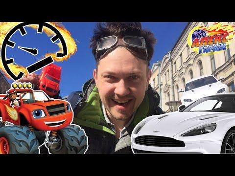 Вспыш, Чудо-Машинки и Алекс ГАРАЖ  Тест драйв нового АСТОН МАРТИН Aston Martin Видео для детей