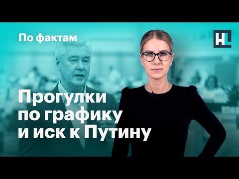 🔥 Собянин и прогулки по графику. Иск к Путину от бывшего губернатора. Юбилей «Единства»
