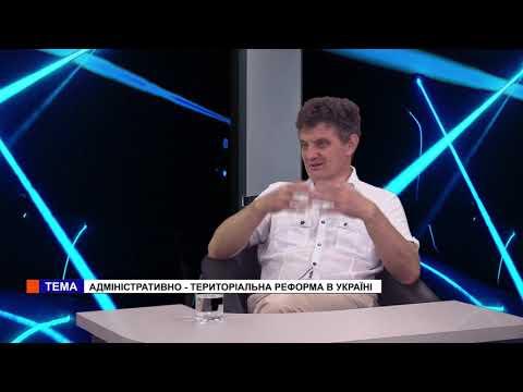 Медиа Информ: Ми (13.06.2019) Юрій Ганущак. Адміністративно - територіальна реформа в Україні