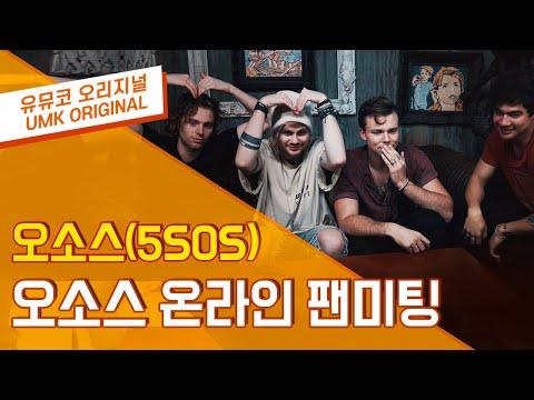 #5SOS 오소스와 온라인 팬미팅을 하다!